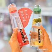 水杯少女小學生韓國清新可愛簡約便攜韓版創意塑料水瓶 多莉絲旗艦店