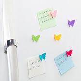 ♚MY COLOR♚多彩立體蝴蝶磁鐵 冰箱 一組六入 廚房 櫥櫃 立體 留言 紙條 磁鐵 照片 【Q215-1】
