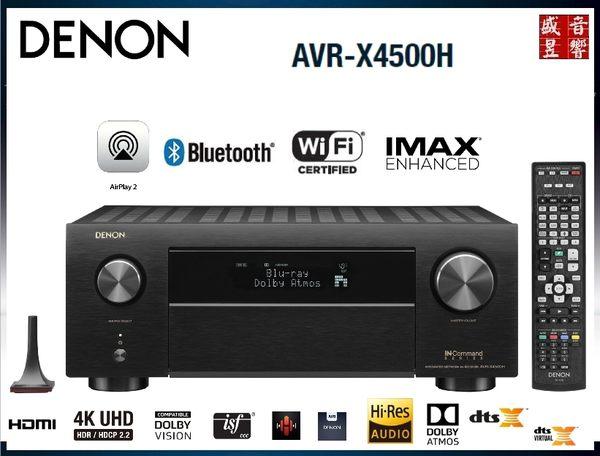 『盛昱音響』日本DENON AVR-X4500H 9.2 聲道環繞聲擴大機 - 有現貨 - 建議售價 / NT$63900