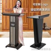 優雅現代簡約烤漆演講台講台迎賓台會議接待台主持桌發言台咨詢台QM 美芭