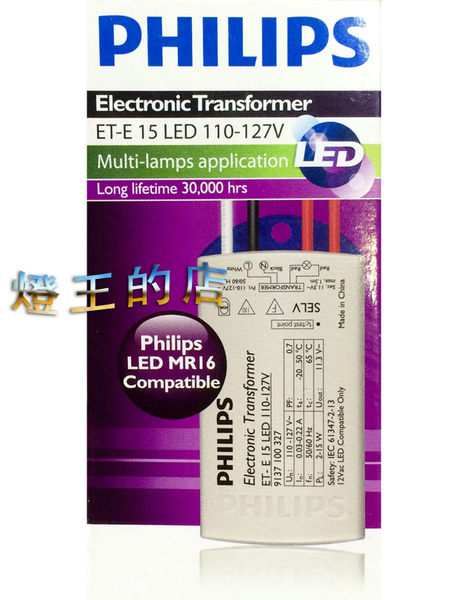 【燈王的店】飛利浦 LED MR16 110V 驅動器 ☆ ET-E15