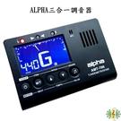 調音器 [網音樂城] Alpha 三合一 節拍器 定音器 Tuner metronome (附拾音夾)
