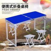 鋁合金折疊桌擺攤戶外折疊桌子家用折疊餐桌椅便攜式小桌子折疊