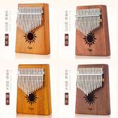 小叮噹的店 太陽神系列 17音拇指琴 卡林巴琴 kalimba 手指鋼琴 全單板實木