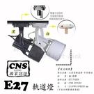 數位燈城 LED-Light-Link CNS認證 E27 LED 火箭筒軌道燈-空台 PAR20 商空燈具、餐廳居家夜市必備燈款
