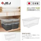 收納 床底收納 櫃內收納 收納盒【JEJ044】日本JEJ 單扣衣櫥收納整理箱/74深 ac 收納專科