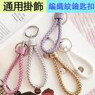 【出街必備】型號通用 掛飾款 鑰匙扣 編織紋掛繩 創意 手機配飾 可愛編織皮繩 吊飾 車鑰匙掛件