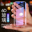 蘋果iPhoneXS/ XR/ XS MAX 6D鋼化玻璃氣墊殼 9H玻璃手機殼 氣囊保護殼 矽膠殼 全透明 全包邊