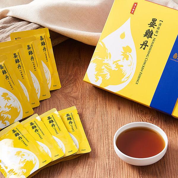 古法純煉晏雞丹滴雞精常溫養生飲禮盒/8包入 再加贈1包滴雞精 日安滋益