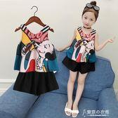 女童夏裝套裝2019新款夏季洋氣中大兒童裝衣服時髦背心網紅兩件套【東京衣秀】
