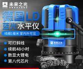 水平儀綠光水平儀2線3線5線LD藍光超亮激光紅外線高精度自動打線平水儀LX【四月特賣】