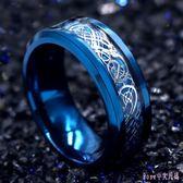 個性龍紋戒指男士霸氣韓版鈦鋼食指環單身潮男學生戒指尾戒子飾品 DR3246【Rose中大尺碼】
