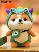 可愛小鬆鼠公仔變身恐龍毛絨玩具兒童玩偶七夕送女生日禮物布娃娃   (橙子精品)