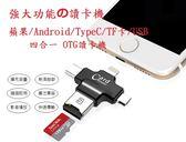 【生活家購物網】讀卡機  蘋果IOS 安卓Android TF卡 MicroSD TypeC USB 多功能手機讀卡機