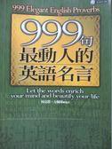 【書寶二手書T6/語言學習_NPL】999句最動人的英語名言_何克群:方佩琳