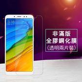 兩片裝 紅米Note5 鋼化膜 非滿版 9H硬度 防爆 防刮 保護膜 透明 防指紋 螢幕保護貼 手機膜
