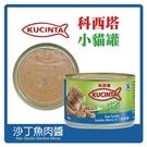 【力奇】KUCINTA 科西塔 小貓罐-沙丁魚肉醬(肉泥)150g 超取限30罐 (C002D64)