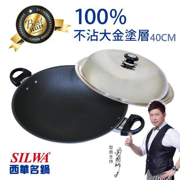 【西華SILWA】冷泉超硬不沾炒鍋(雙耳)40cm