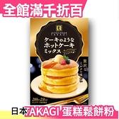 日本 昭和產業 TAKAGI 蛋糕鬆餅粉 高木康政 蛋糕 舒芙蕾 雞蛋糕 在家手作DIY甜點【小福部屋】