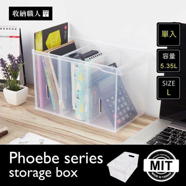 【收納職人】菲比輕巧透明收納盒系列(L)/H&D東稻家居