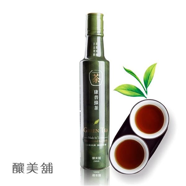 【釀美舖】康普茶 綠茶 250ml (活酵益菌 純茶甕釀)