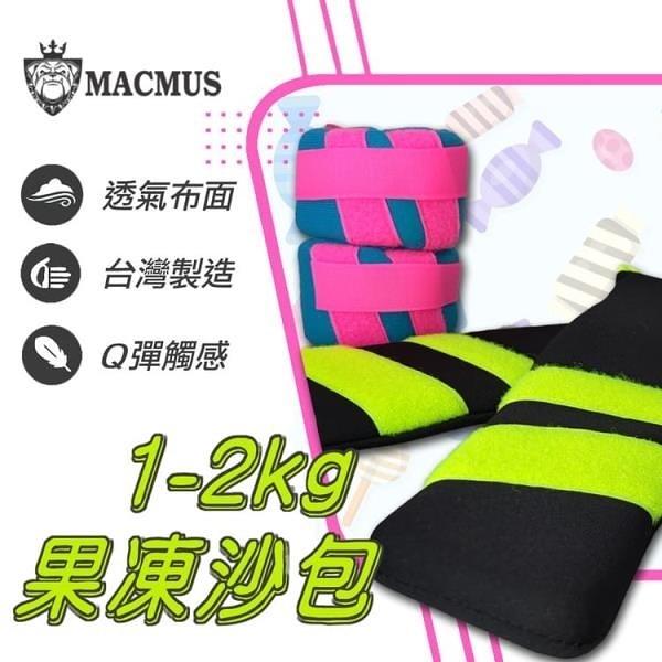 【南紡購物中心】【MACMUS】1公斤果凍運動沙包|超Q軟負重沙袋
