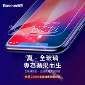 Baseus倍思 蘋果iPhoneXr XsMax 0.3mm全玻璃鋼化膜 ixsmax保護貼 ixr螢幕貼
