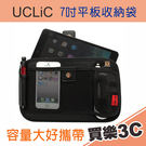UCLiC 7吋 平板收納袋,前網袋設計,可收納3C小配件,席德曼代理