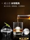 製冰模具 威士忌冰球冰格冰塊模具硅膠圓球制作器神器制冰器小型冰格冰塊盒 榮耀 上新