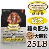 [寵樂子]《Oven-Baked烘焙客》成犬雞肉配方-大顆粒25磅 / 狗飼料