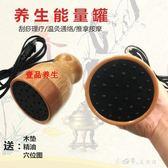矽膠非砭石溫灸罐扶經絡能量儀陽養生電加熱罐漢灸儀刮痧儀器 小確幸生活館