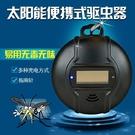 戶外超聲波驅蚊器便攜式USB太陽能充電驅蟲迷你電蚊香捕蠅神器【凱斯盾】