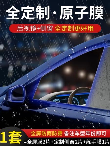 汽車后視鏡防雨貼膜反光倒車鏡子下雨天開車神器防水雨水防霧全屏 米家