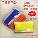 台灣製造 OPP 自黏袋 11.5 X 20 cm + 4 cm 50入 口罩專用透明包裝袋/封口袋 非大陸薄款 使用最安心