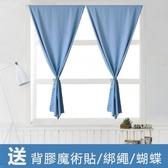 魔術貼成品免打孔安裝全遮光遮陽布簡約現代臥室租房簡易短簾窗簾  熊熊物語