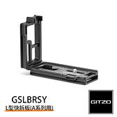 黑熊館 GITZO 捷信 GSLBRSY L型快拆板 for SONY A9 A7R3 A7M3 L型支架