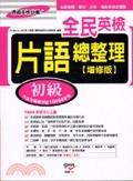 二手書博民逛書店《全民英檢:初級片語總整理(增修版)》 R2Y ISBN:9867878574