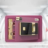 歐奈斯保險箱家用小型隱形密碼辦公保險櫃防盜指紋迷你報警保管箱QM『櫻花小屋』