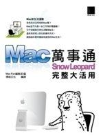 二手書博民逛書店 《Mac 萬事通 Snow Leopard 完整大活用》 R2Y ISBN:9862012978