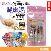 WellBe威比 672 鮪魚蝦貓肉泥(粉)貓零食60g【寶羅寵品】
