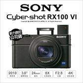 SONY RX100 VI 4K HDR錄影 翻轉觸控 公司貨 ★贈64G+24期0利率★薪創數位