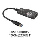 【妃凡】高速! USB 3.0 轉 RJ45 1000M 乙太網路卡 千兆網卡 網卡 高速網路卡 MAC也能用喔!