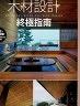 二手書R2YB2012年11月初版《木材設計終極指南》X-Knowledge 曹