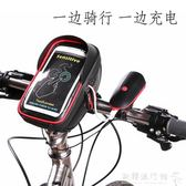 自行車包車把包車前包山地車前梁包車頭包騎行裝備手機包   『歐韓流行館』