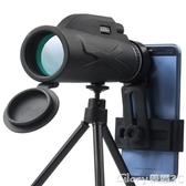 望遠鏡高倍高清單筒手機人體望眼鏡兒童萬米成演唱會夜視 特惠上市