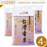 LEHO《嚐。原味》自然香氣台灣香米1kg*4包(平均1包$167元)