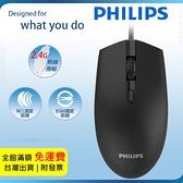 贈滑鼠墊【PHILIPS】飛利浦 M204 SPK7204 有線光學滑鼠 2.0有線 左右平衡型 電腦鼠標 滑鼠