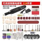 小型電磨機多功能小電磨套裝迷你電鑽拋光刻字筆打磨機雕刻機電動工具 麥吉良品