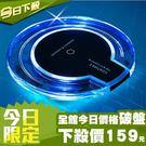 【DIFF】最新水晶發光無線充電器 無線充電盤 iPhoneX iPhone8 plus S8 S9 NOTE8