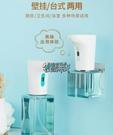 自動感應洗手液器智慧泡沫機家用防水發泡瓶皂液器【全館免運】